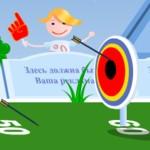 Игра Олимпийская стрельба